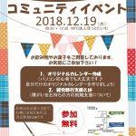 コミュニティイベント20181219